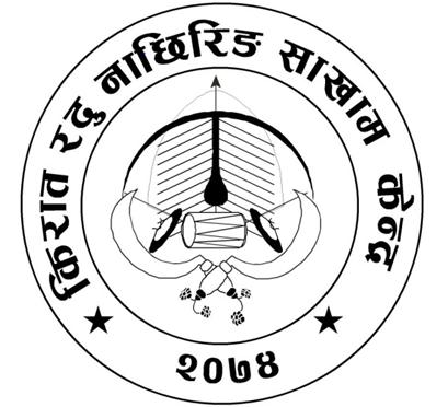 Kirat Radu nachhiring Sakham Kendra