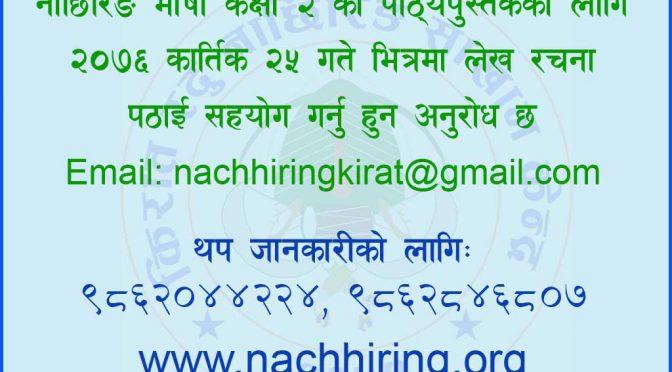 nachhiring-lekh